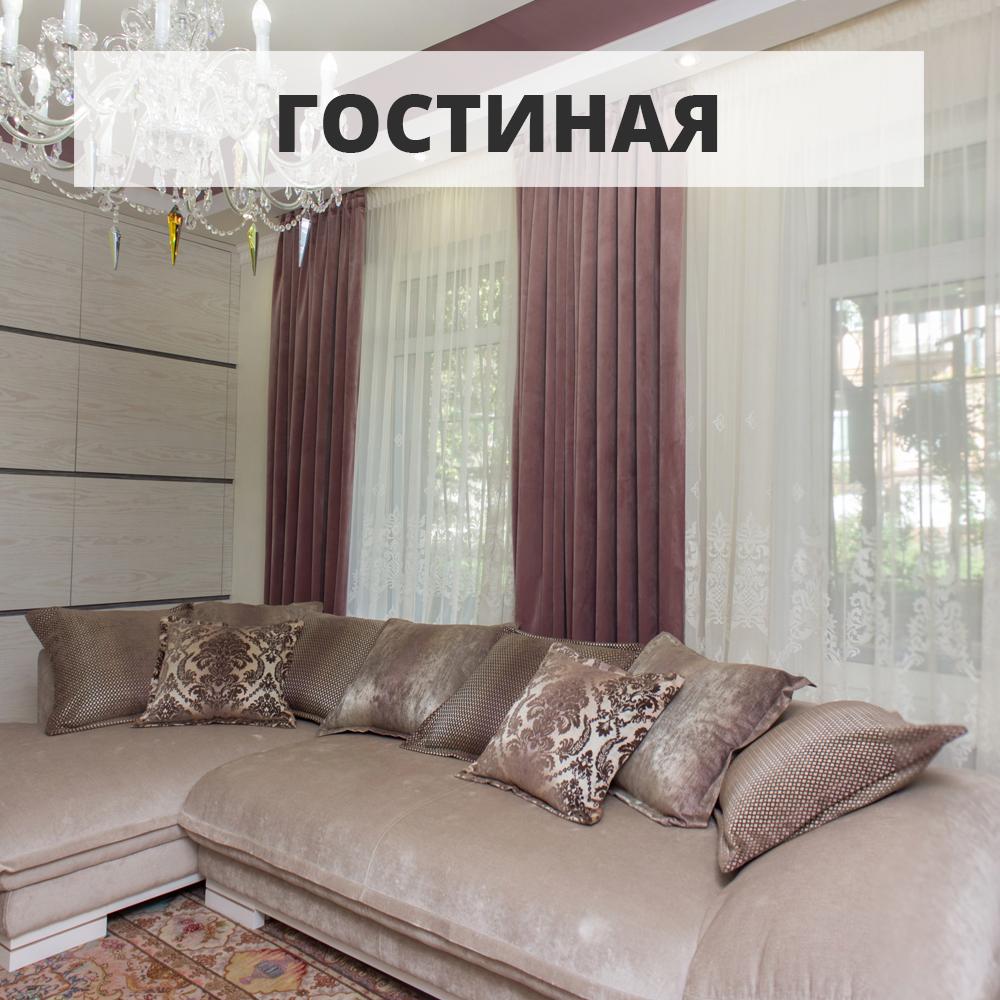 gostinaya фото фото фото
